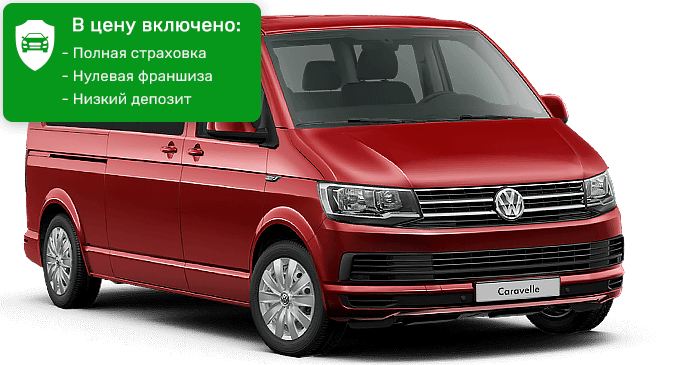 VW Caravelle 9-мест