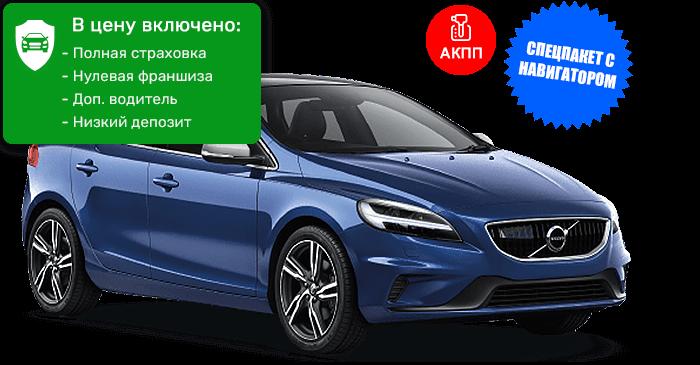 Volvo V40 GPS