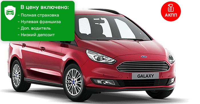 Ford Galaxy 7-мест