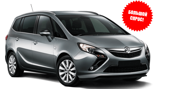 Opel Zafira 5+2-мест