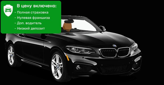 BMW-2 Cabrio