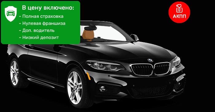BMW-2 Кабриолет