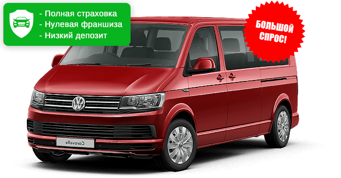 VW Caravelle 7 мест