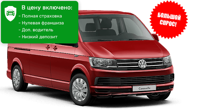 VW Caravelle 7-мест