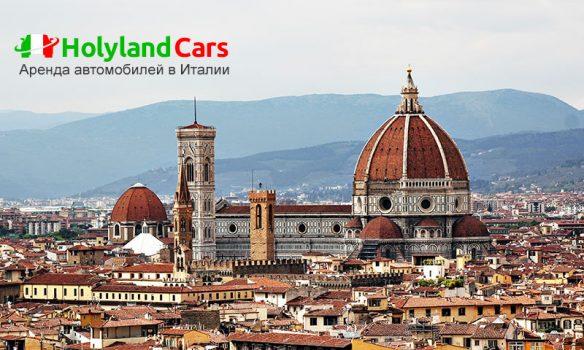 HolylandCars - Italy