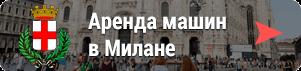 Прокат в Милане
