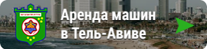 tel-aviv link
