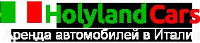 HolylandCars — Автопрокат №1 в Италии