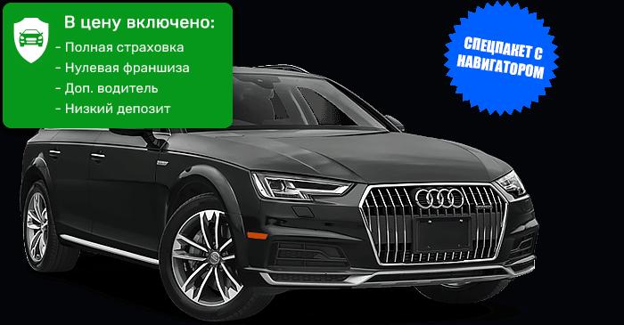 Audi A4-Station универсал