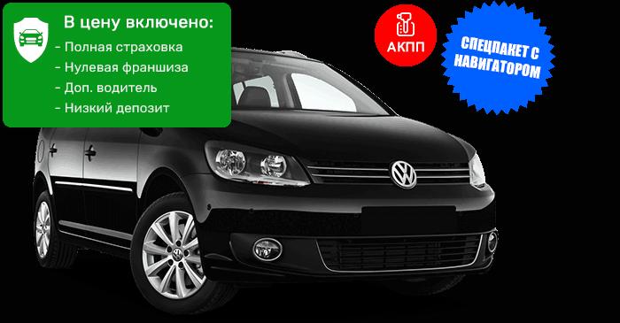VW Touran 5+2-мест