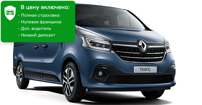 Renault Trafic 9-мест