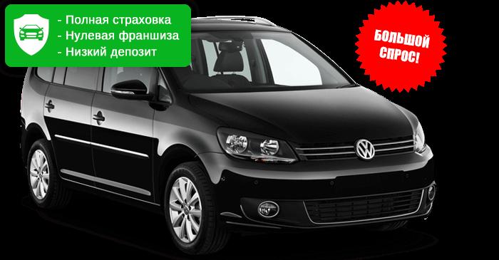 VW Sharan 7-мест