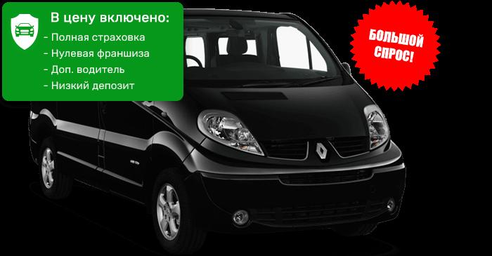 Renault Traffic 8-мест