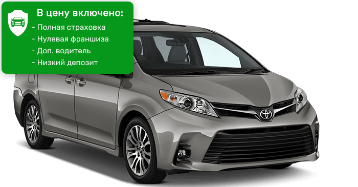 Toyota Sienna 8-мест